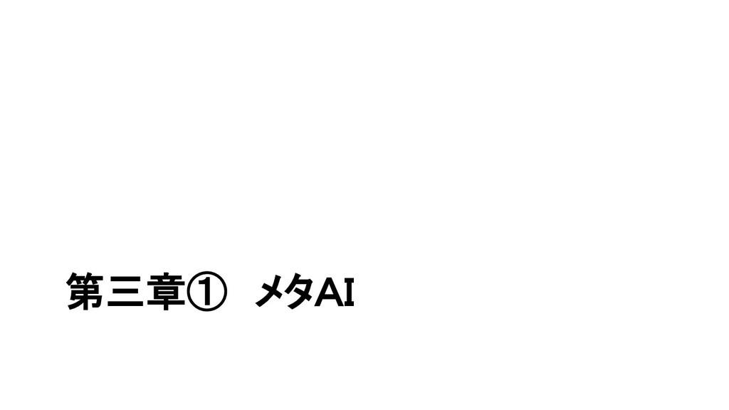 第三章① メタAI