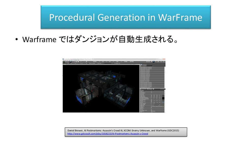 Procedural Generation in WarFrame • Warframe では...