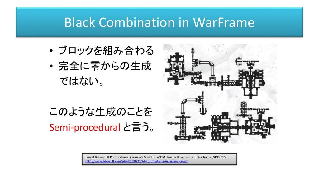 Black Combination in WarFrame • ブロックを組み合わる • 完全...