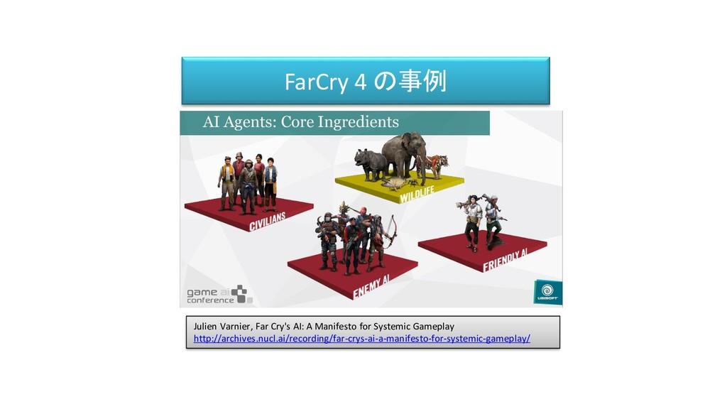 FarCry 4 の事例 Julien Varnier, Far Cry's AI: A Ma...