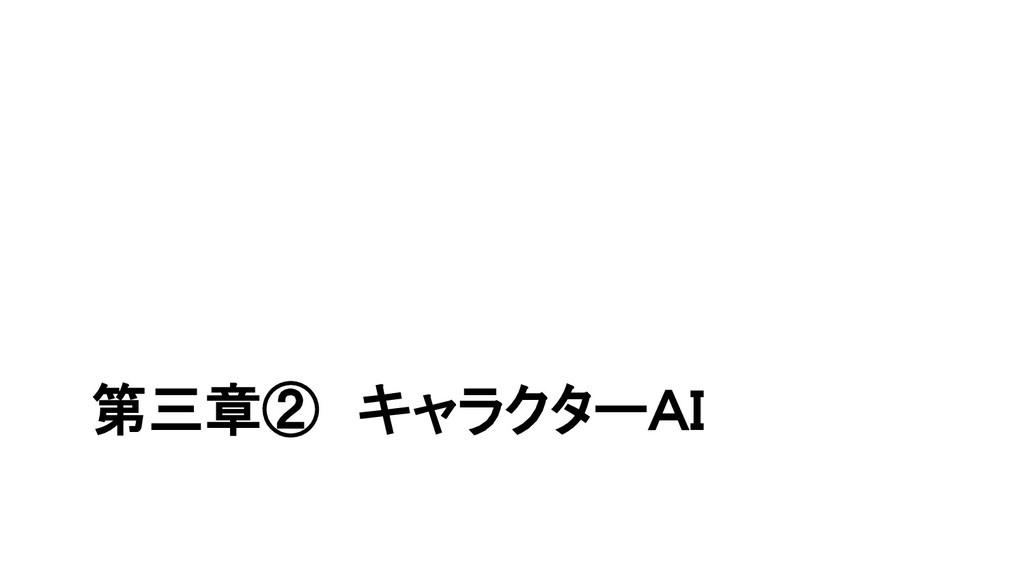 第三章② キャラクターAI