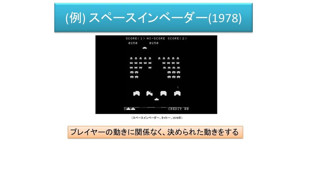 (例) スペースインベーダー(1978) プレイヤーの動きに関係なく、決められた動きをする (...
