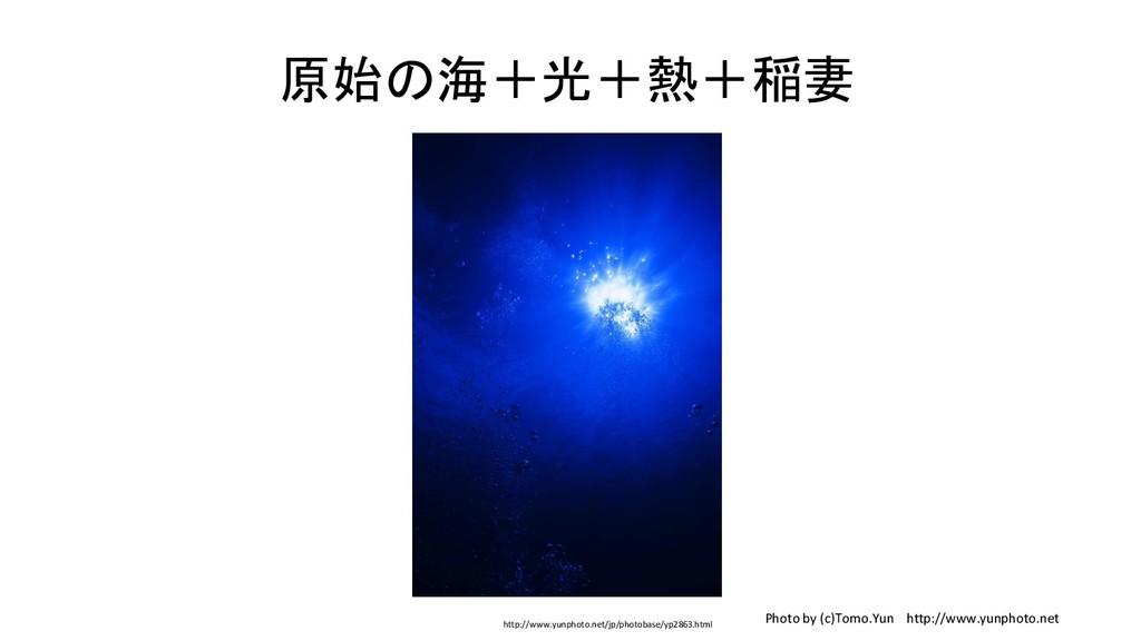 原始の海+光+熱+稲妻 http://www.yunphoto.net/jp/photobas...