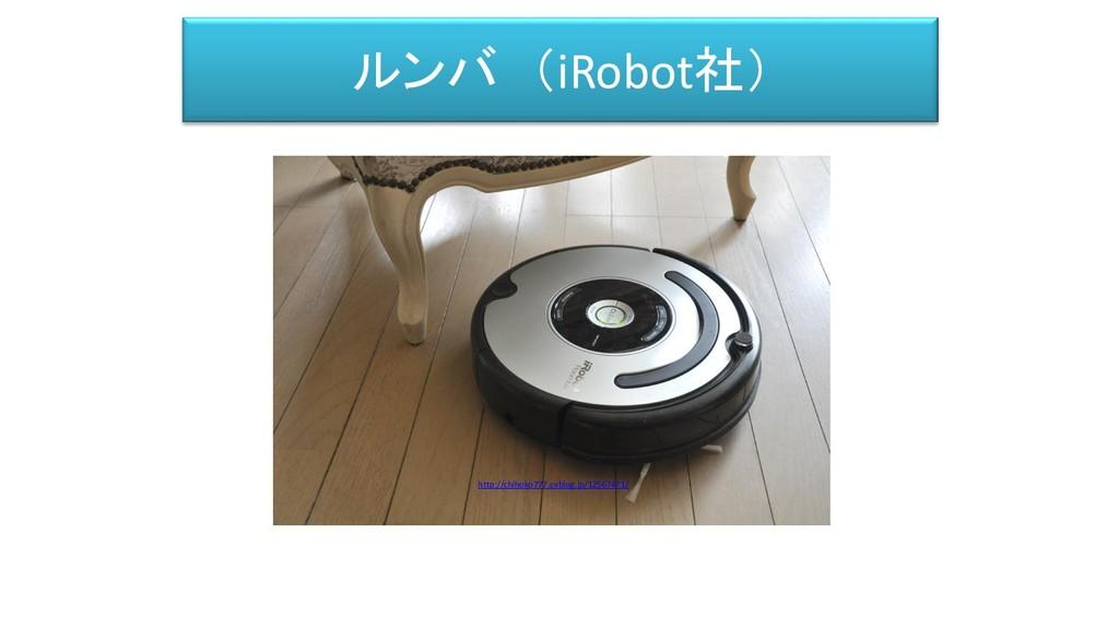 ルンバ (iRobot社) http://chihoko777.exblog.jp/12567...