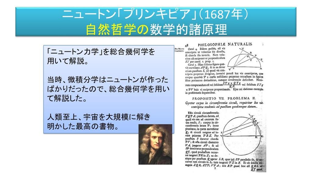 ニュートン「プリンキピア」(1687年) 自然哲学の数学的諸原理 「ニュートン力学」を総合幾何...