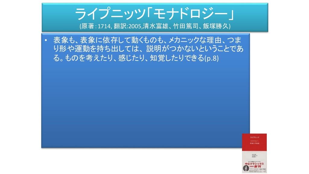 ライプニッツ「モナドロジー」 (原著:1714, 翻訳:2005,清水富雄、竹田篤司、飯塚勝久...