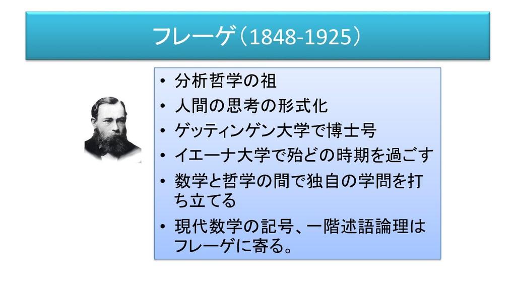 フレーゲ(1848-1925) • 分析哲学の祖 • 人間の思考の形式化 • ゲッティンゲン大...