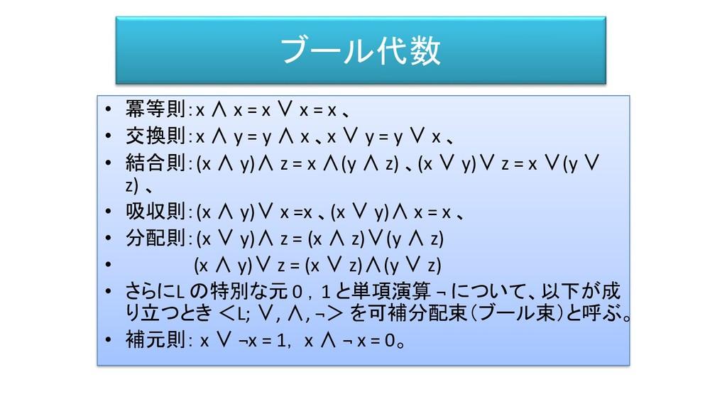 ブール代数 • 冪等則:x ∧ x = x ∨ x = x 、 • 交換則:x ∧ y = y...