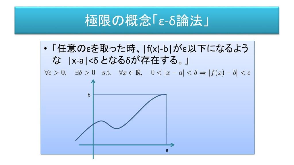 極限の概念「ε-δ論法」 • 「任意のεを取った時、|f(x)-b|がε以下になるよう な |...