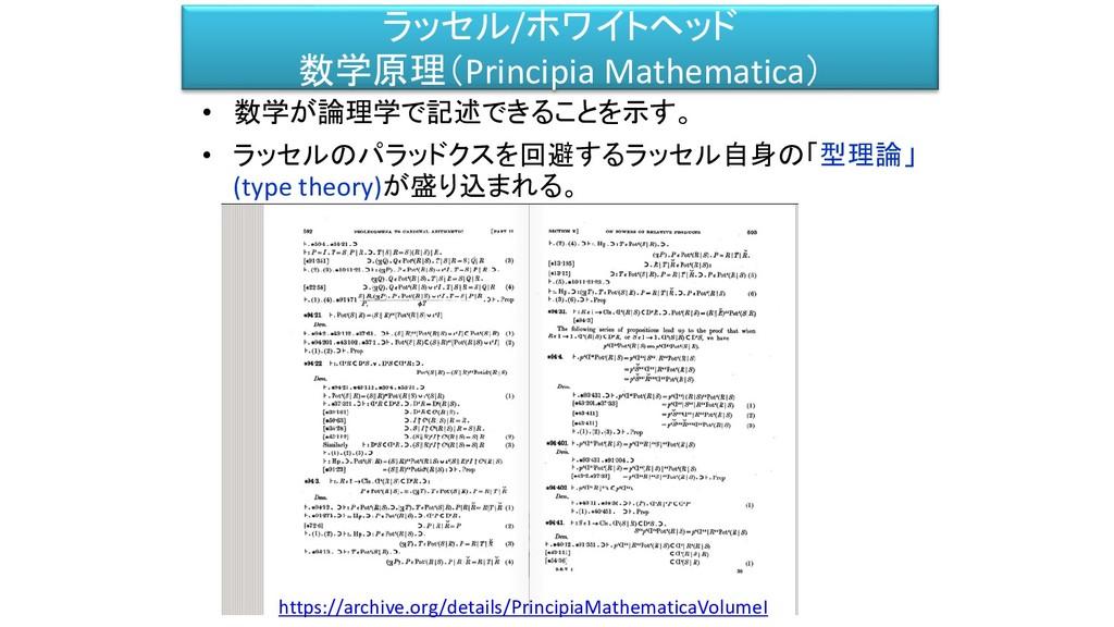 ラッセル/ホワイトヘッド 数学原理(Principia Mathematica) • 数学が論...