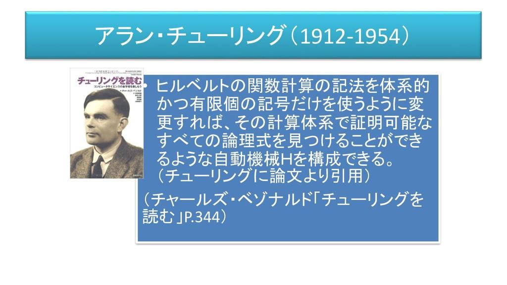 アラン・チューリング(1912-1954) • ヒルベルトの関数計算の記法を体系的 かつ有限個...