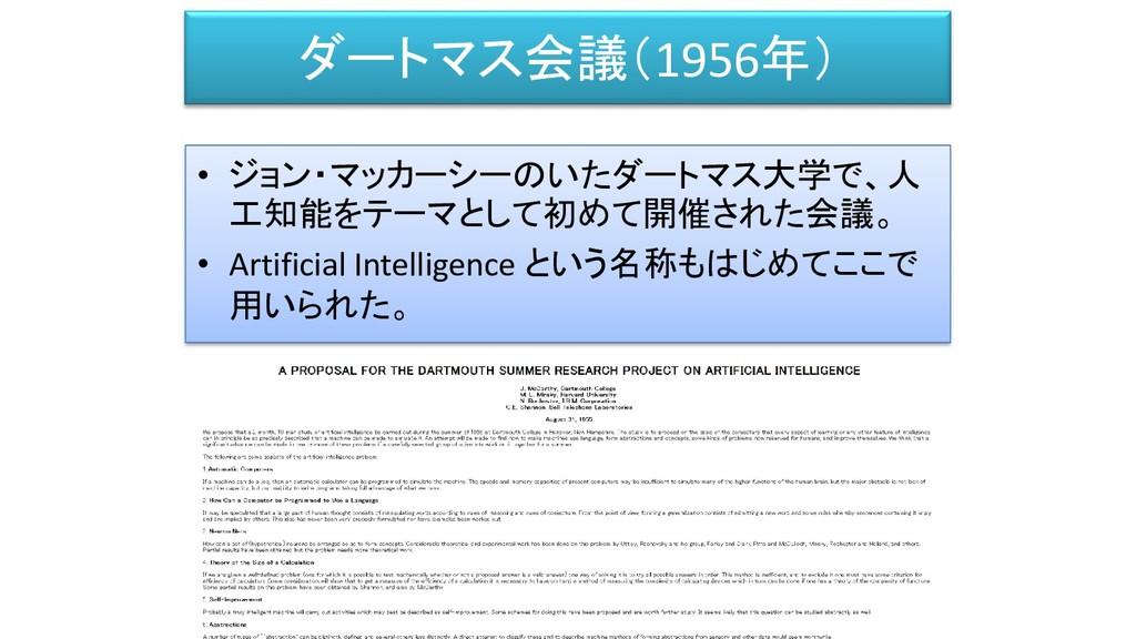 ダートマス会議(1956年) • ジョン・マッカーシーのいたダートマス大学で、人 工知能をテー...
