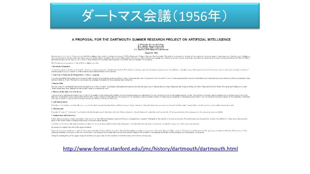 ダートマス会議(1956年) http://www-formal.stanford.edu/j...