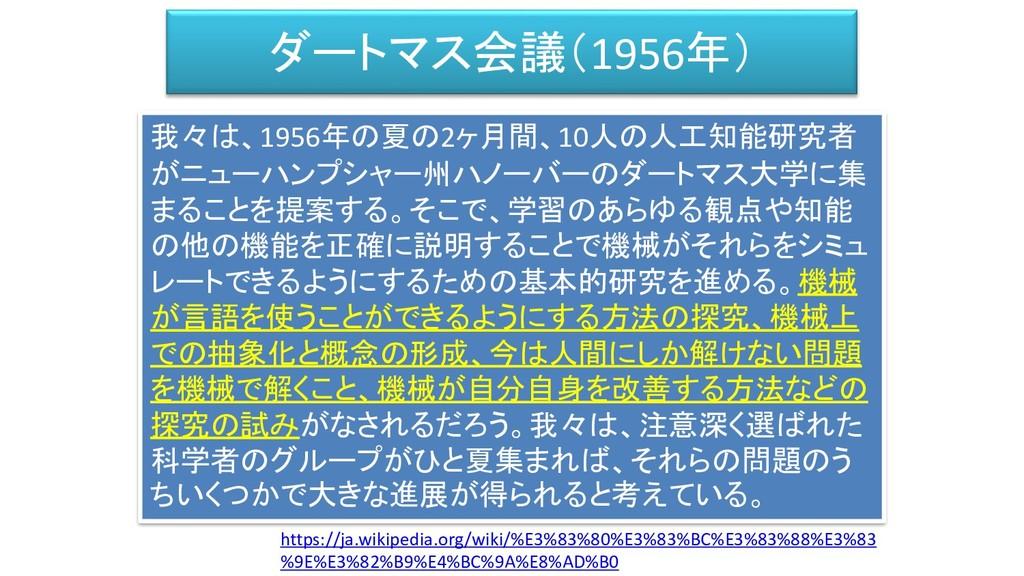 ダートマス会議(1956年) 我々は、1956年の夏の2ヶ月間、10人の人工知能研究者 がニュ...