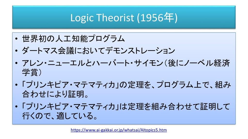 Logic Theorist (1956年) • 世界初の人工知能プログラム • ダートマス会...