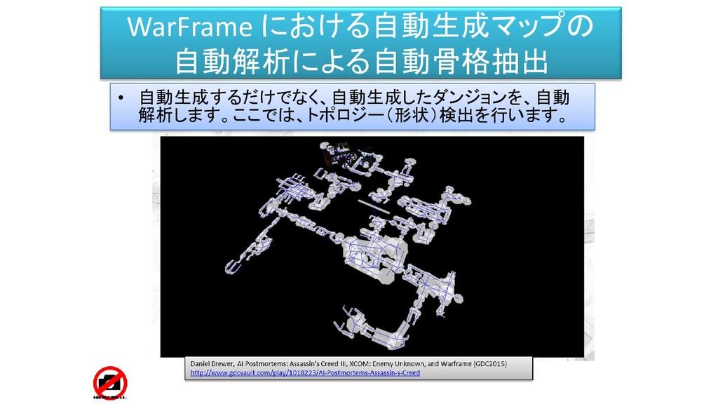 WarFrame における自動生成マップの 自動解析による自動骨格抽出 • 自動生成するだけで...