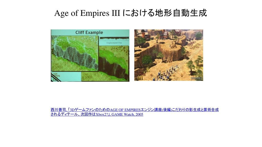 Age of Empires III における地形自動生成 西川善司, 「3Dゲームファンのた...