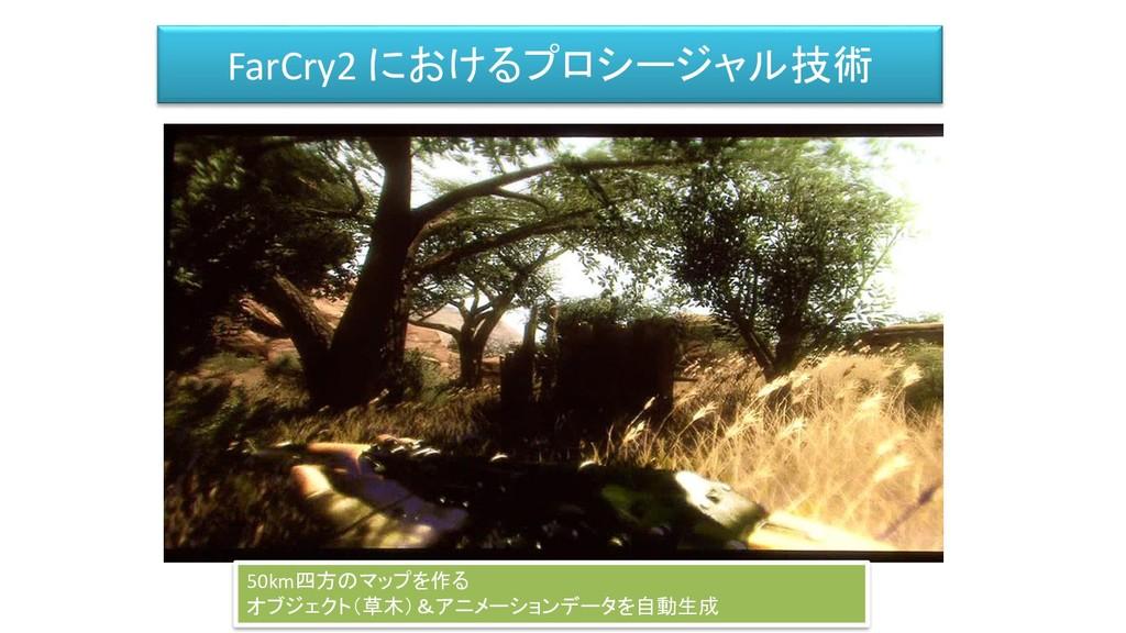 FarCry2 におけるプロシージャル技術 50km四方のマップを作る オブジェクト(草木)&...