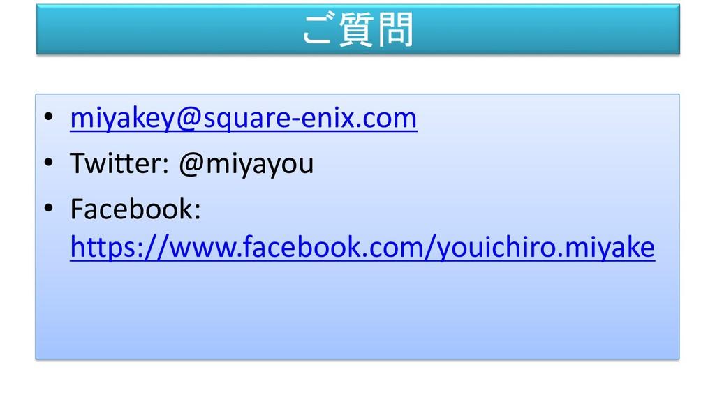 ご質問 • miyakey@square-enix.com • Twitter: @miyay...
