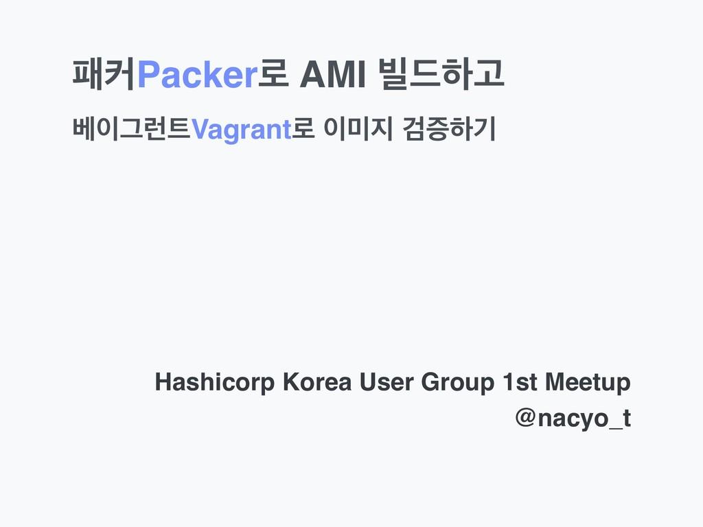 ಁழPacker۽ AMI ࠽٘ೞҊ Hashicorp Korea User Group 1...
