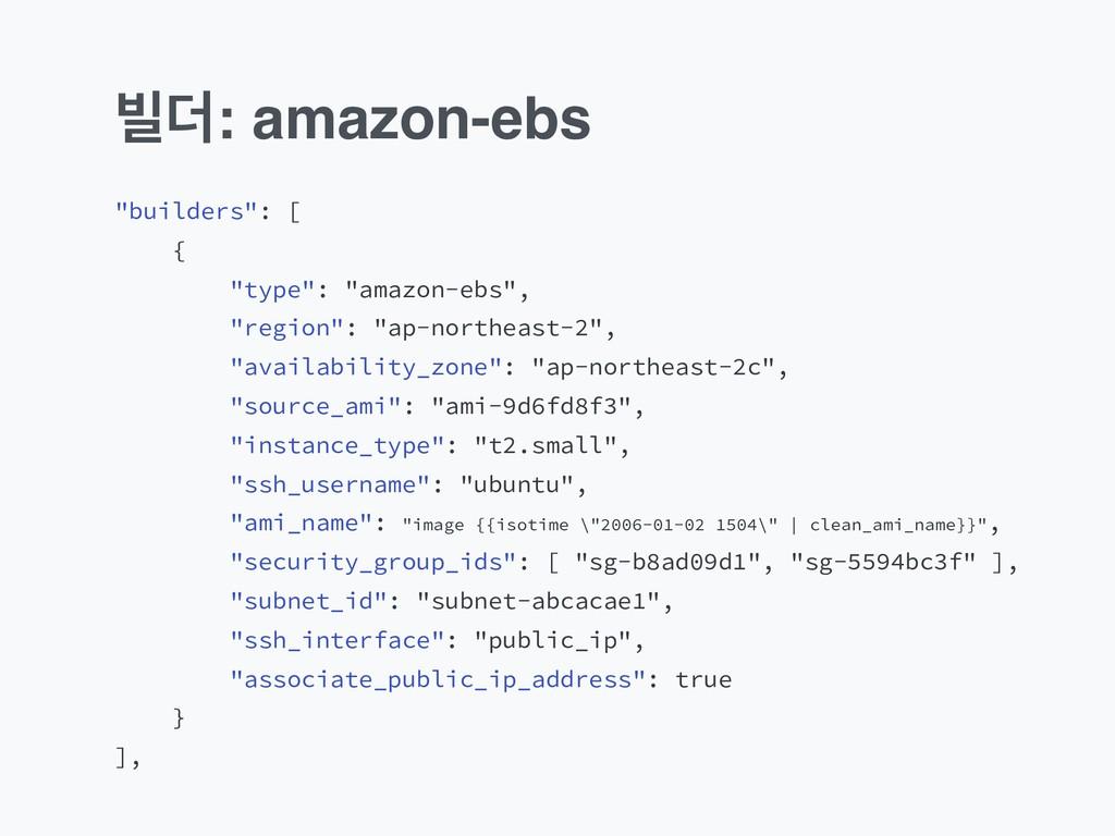 """builders"": [ { ""type"": ""amazon-ebs"", ""region"":..."