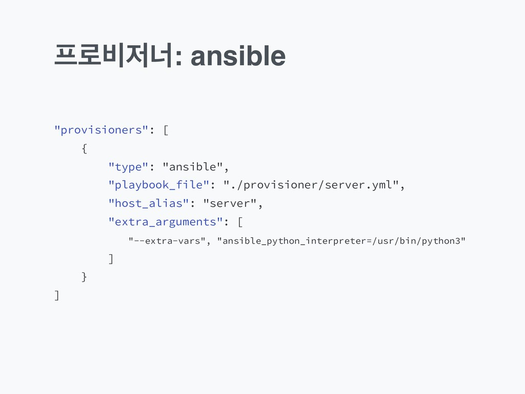 """""""provisioners"""": [ { """"type"""": """"ansible"""", """"playboo..."""