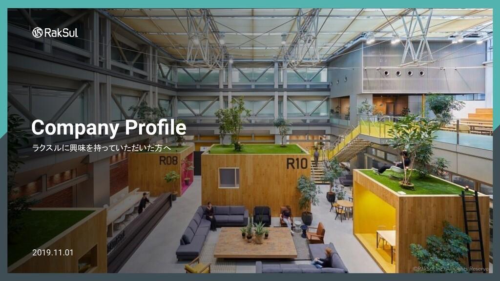 Company Profile ラクスルに興味を持っていただいた方へ ©RakSul,Inc. ...