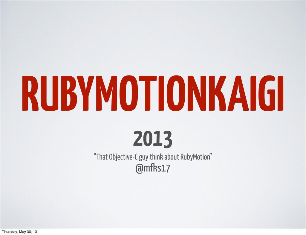 "RUBYMOTIONKAIGI 2013 ""That Objective-C guy thin..."