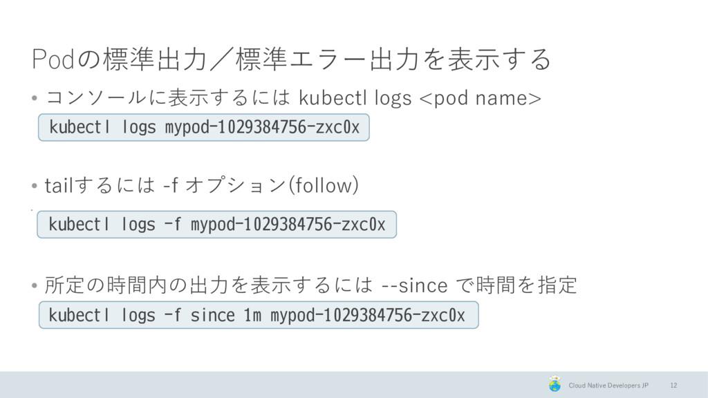 Cloud Native Developers JP Podの標準出力/標準エラー出力を表示す...