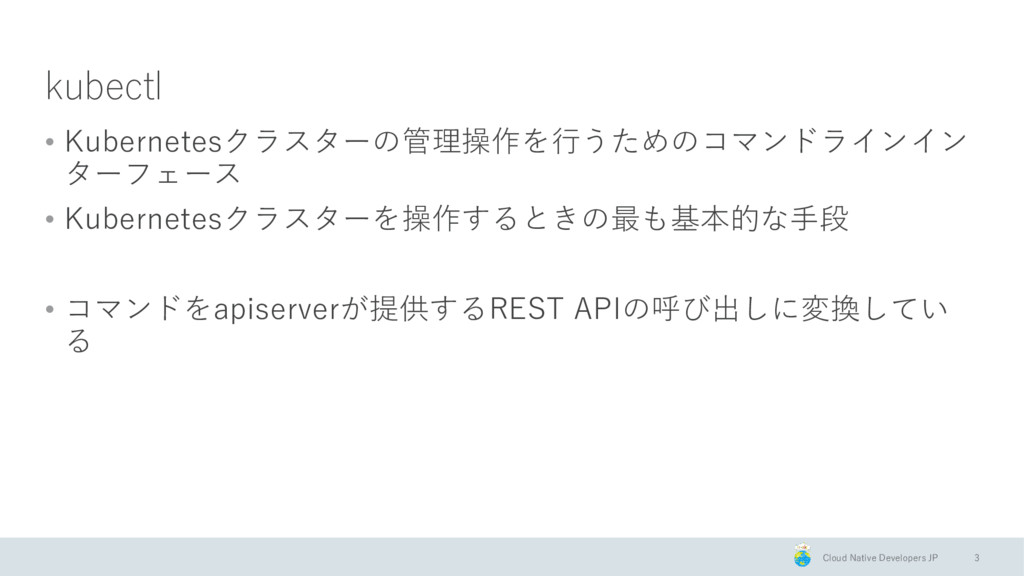 Cloud Native Developers JP kubectl • Kubernetes...