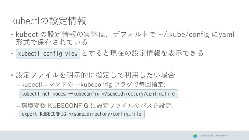 Cloud Native Developers JP kubectlの設定情報 • kubec...