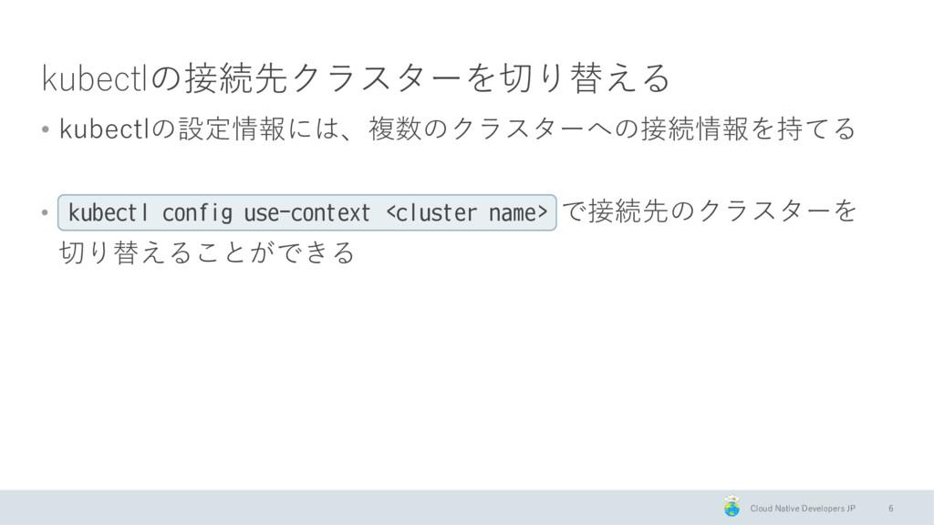 Cloud Native Developers JP kubectlの接続先クラスターを切り替...