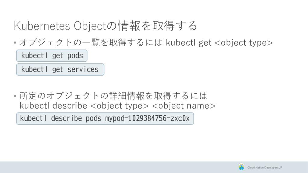 Cloud Native Developers JP Kubernetes Objectの情報...