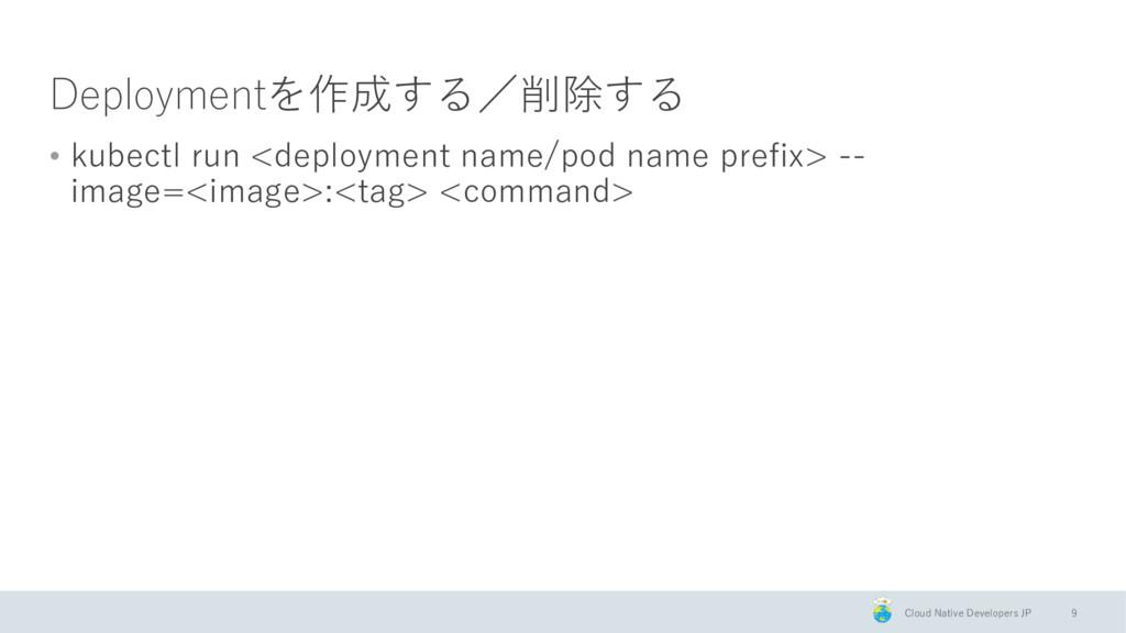 Cloud Native Developers JP Deploymentを作成する/削除する...