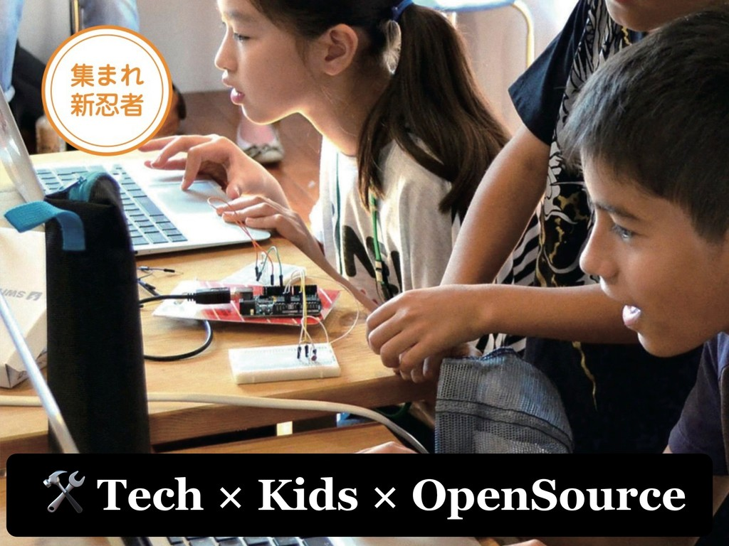 Tech × Kids × OpenSource