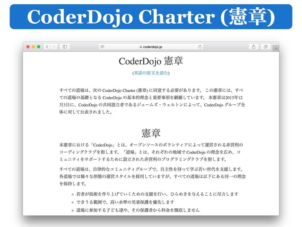 CoderDojo Charter (ݑষ)