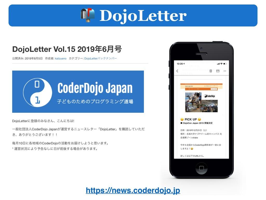 DojoLetter https://news.coderdojo.jp