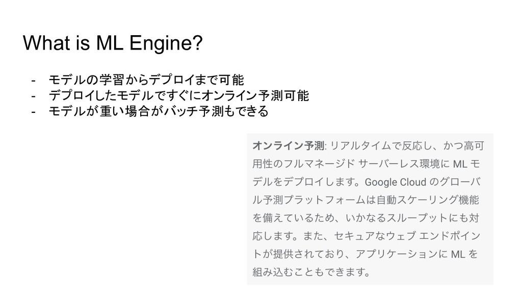 What is ML Engine? - モデルの学習からデプロイまで可能 - デプロイしたモ...