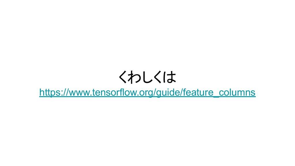 くわしくは https://www.tensorflow.org/guide/feature_...