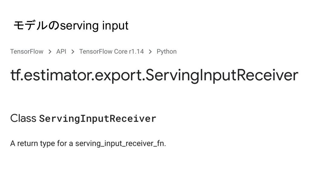 モデルのserving input