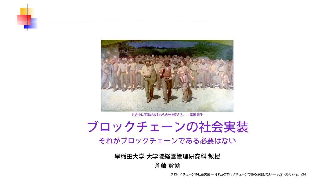 — — — 2021-03-05 – p.1/34