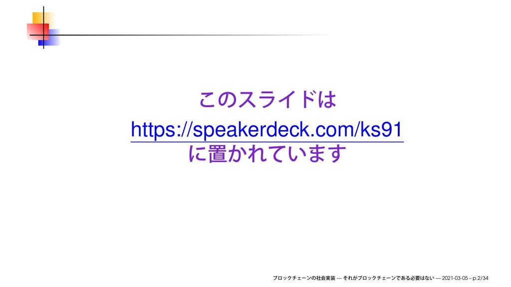 https://speakerdeck.com/ks91 — — 2021-03-05 – p...