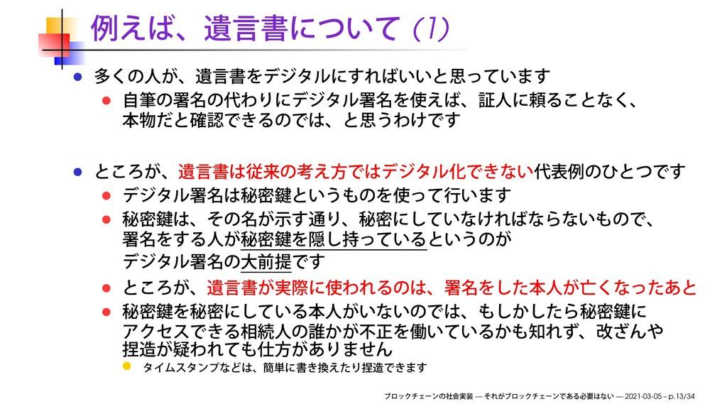 (1) — — 2021-03-05 – p.13/34