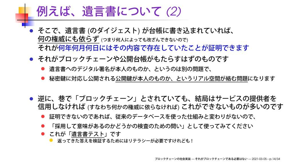 (2) ( ) ( ) ( ) — — 2021-03-05 – p.14/34