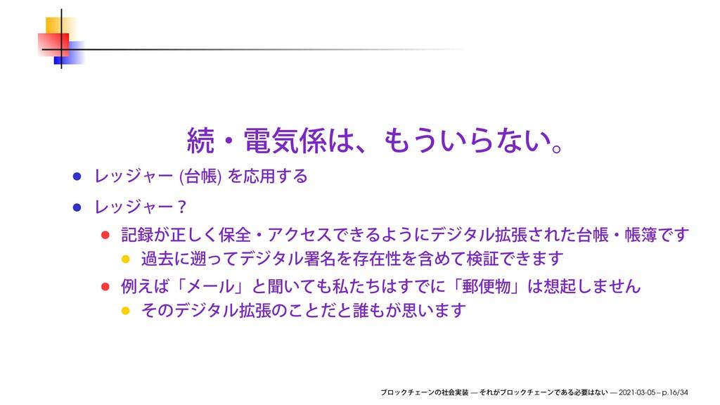 ( ) — — 2021-03-05 – p.16/34