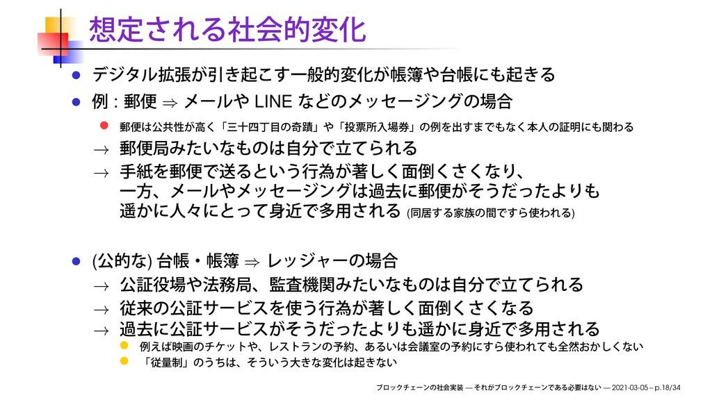 : ⇒ LINE → → ( ) ( ) ⇒ → → → — — 2021-03-05 – p...