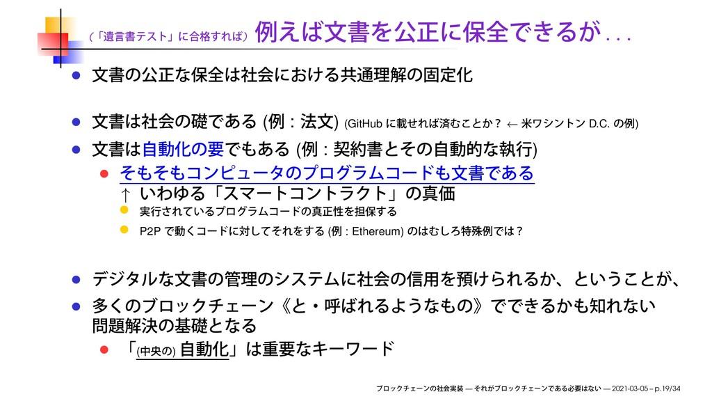 ( ) . . . ( : ) (GitHub ← D.C. ) ( : ) ↑ P2P ( ...