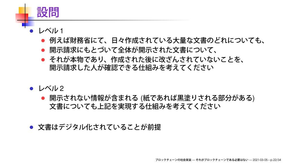 1 2 ( ) — — 2021-03-05 – p.22/34