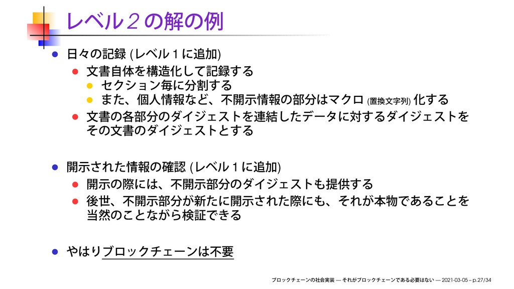 2 ( 1 ) ( ) ( 1 ) — — 2021-03-05 – p.27/34