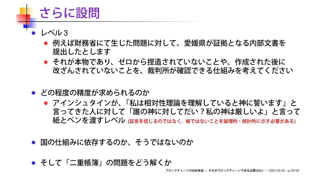 3 ( ) — — 2021-03-05 – p.29/34